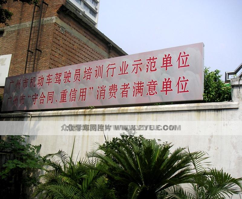 凤安训练场培训中心