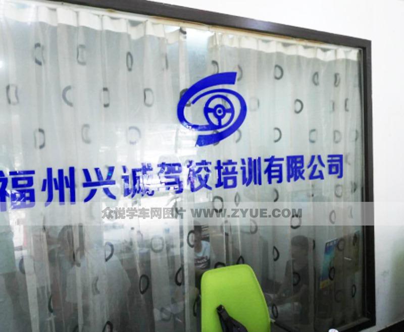 福州兴诚驾校办公室