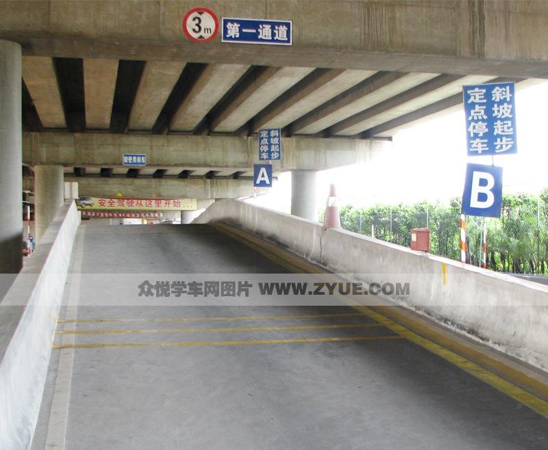 景南驾校定点停车与斜坡起步场地