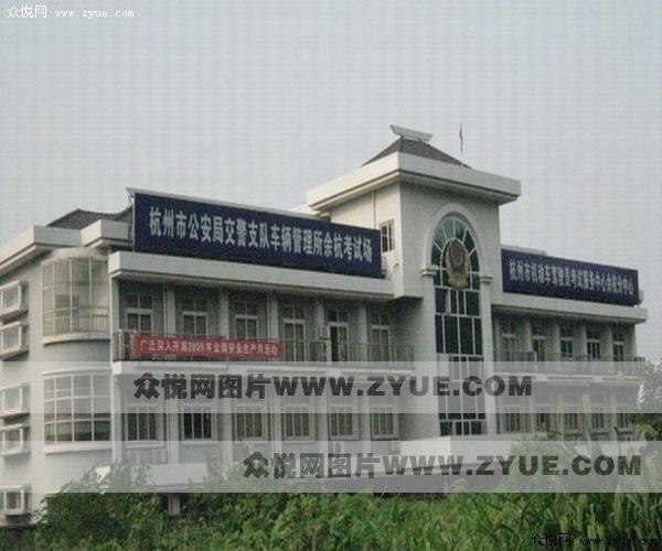 余杭驾校办公大楼2