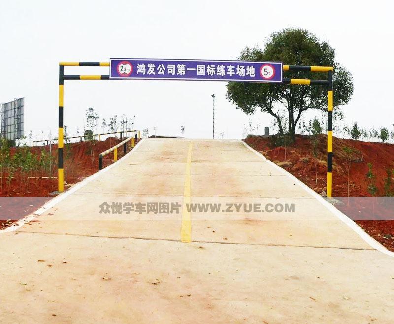 衡阳鸿发训练场第一国标练车场地