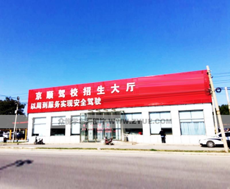 北京京顺驾校招生大厅