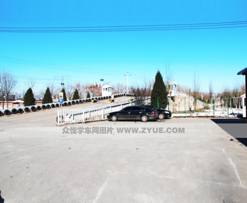 北京京顺驾校坡道定点停车和起步训练场