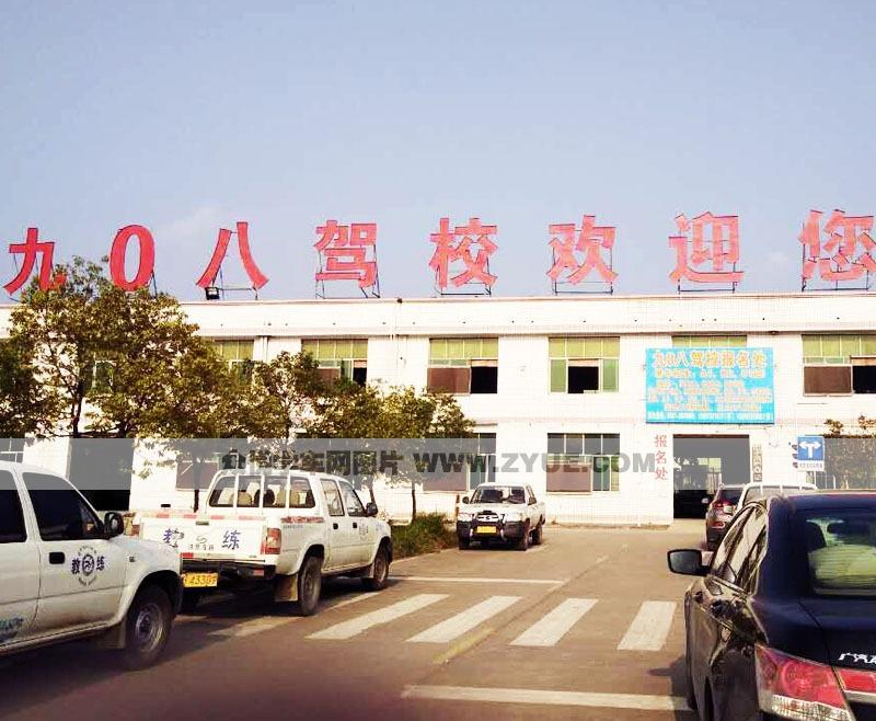 赣州908驾校