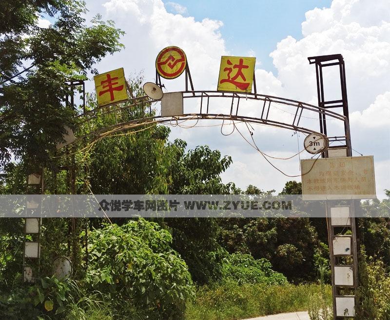 漳州丰达驾校