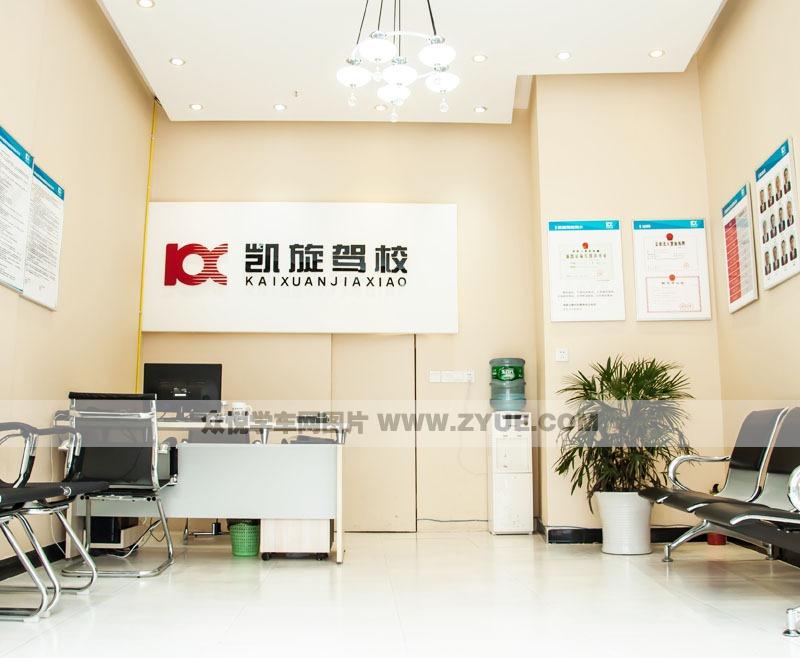 重庆凯旋驾校报名咨询处1