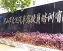 苏州交运驾校