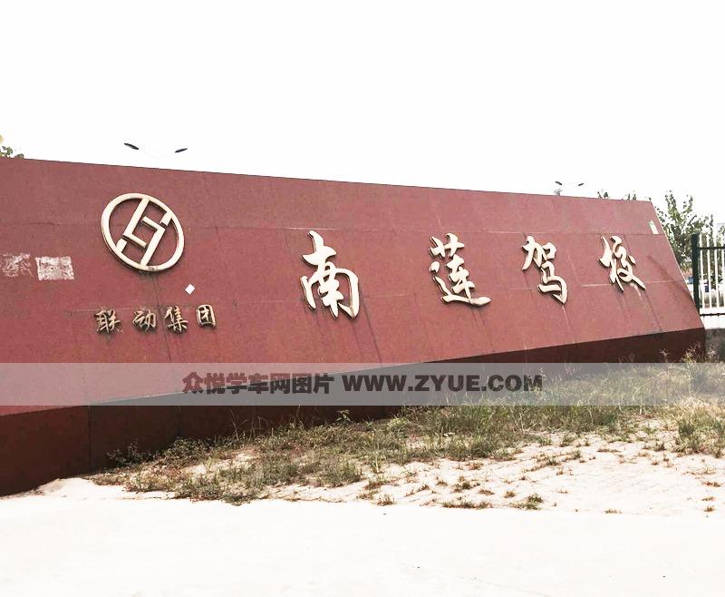南昌南莲驾校大门口