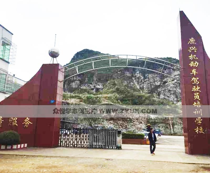 鹿兴驾校训练场大门
