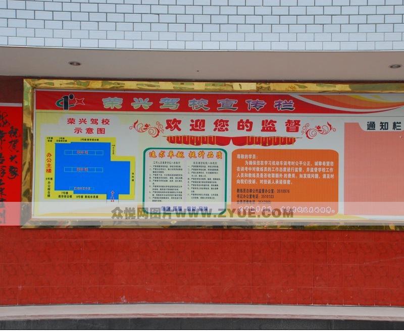 柳州荣兴驾校宣传栏照片