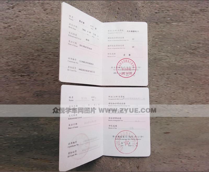 清远市古岭驾校张教练国家二级教练证汽车维修资格证