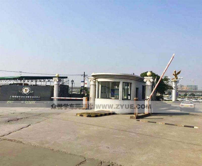 上海市银都驾校大门口