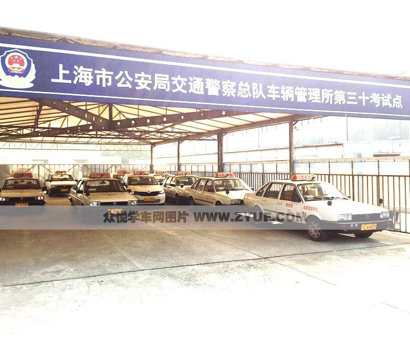 上海市银都驾校考试车