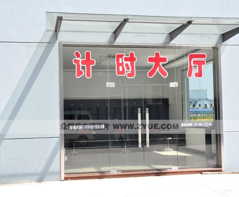 上海新星驾校报名大厅