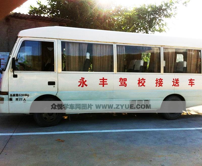 永丰驾校训练车型
