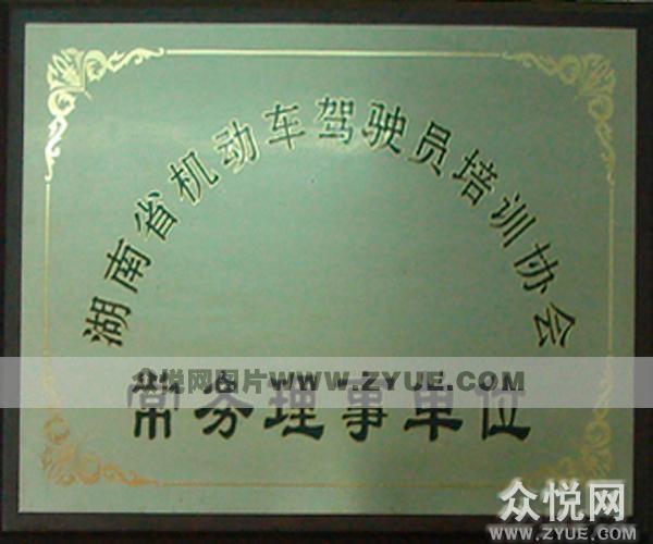 雪峰驾校荣誉
