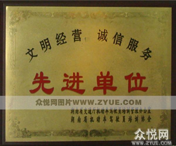 雪峰驾校荣誉2