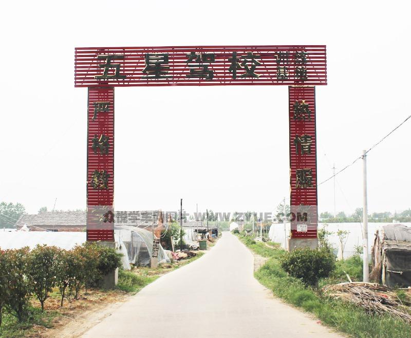 合肥五星驾校总校训练场地大门口