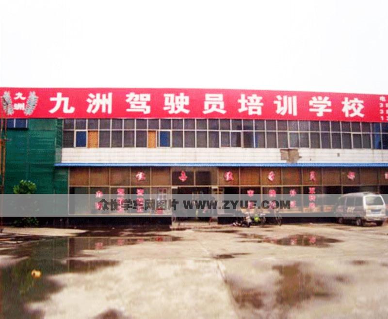 邢台九洲驾校