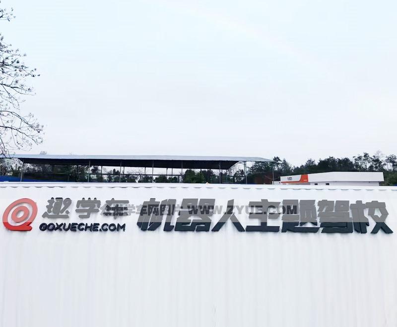 赣州银园驾校机器人主题风采