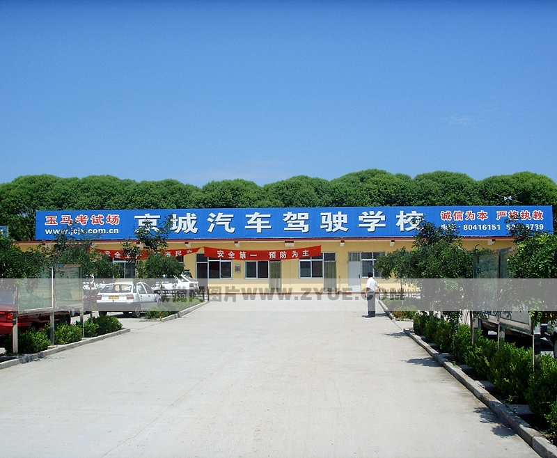 京城驾校报名处