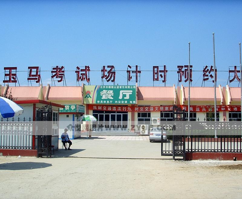 京城驾校计时大厅