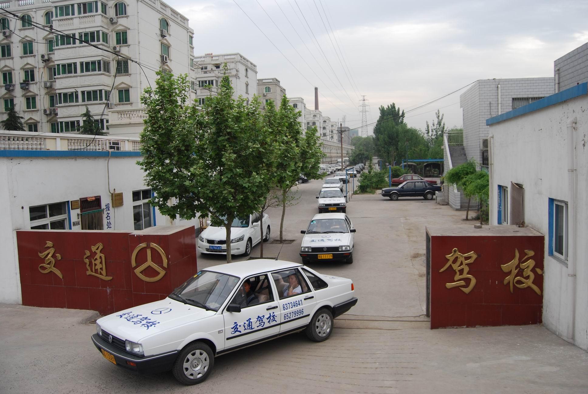 郑州交通驾校校园风景照片_交通驾校风采什么样子?_众