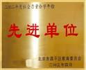京西驾校奖章