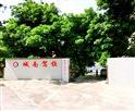 重庆城南驾校场地全景图