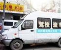 郑州市路畅驾校班车