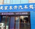 北京东升驾校报名处