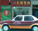 天明驾校教练车