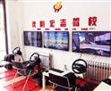 沈阳市宏志驾校模拟驾驶室