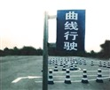 华强驾校练车场地
