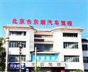 北京京顺驾校办公楼
