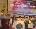 玛雅驾校中国总部成立