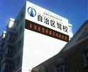 自治区驾校