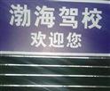 西安渤海驾校驾校风采