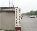 上海莘庄驾校风采2