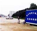 武汉育才驾校江南总部标准训练基地